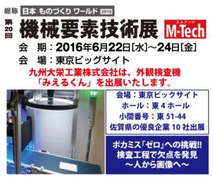 MtechT16_logoA_JE_info